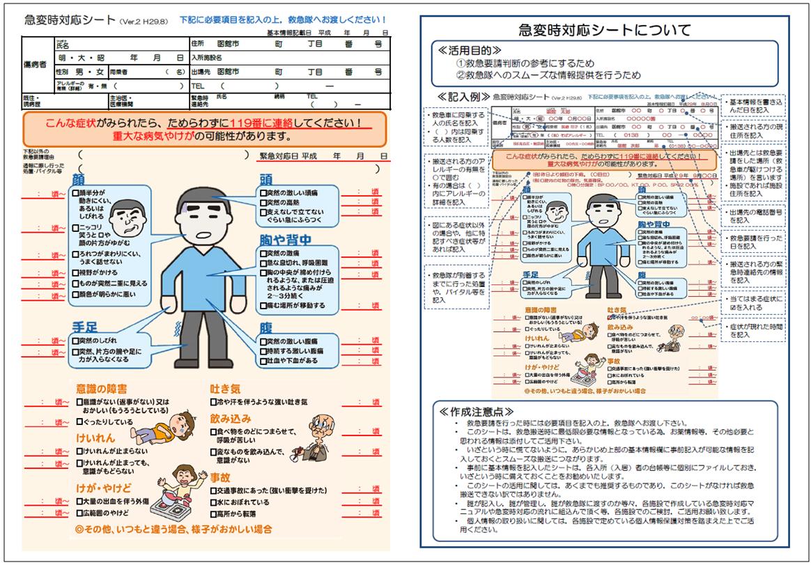 急変時対応シート』について | 函館市医療・介護連携支援センター
