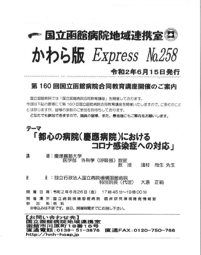 数 者 函館 感染 コロナ 世界中で日本だけ「コロナ感染のグラフがおかしい」という不気味 絶対的な死者数は少ないのだが…